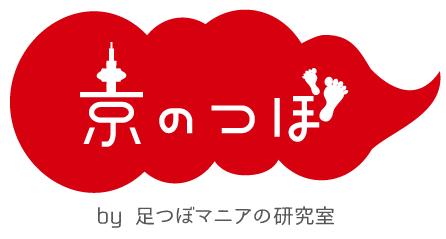京のつぼ by足つぼマニアの研究室