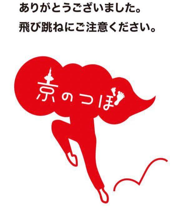 【メニュー90分・ふくらはぎメイン】スキップしたくなる脚に♪ Skippable?! or Unskippabke?!