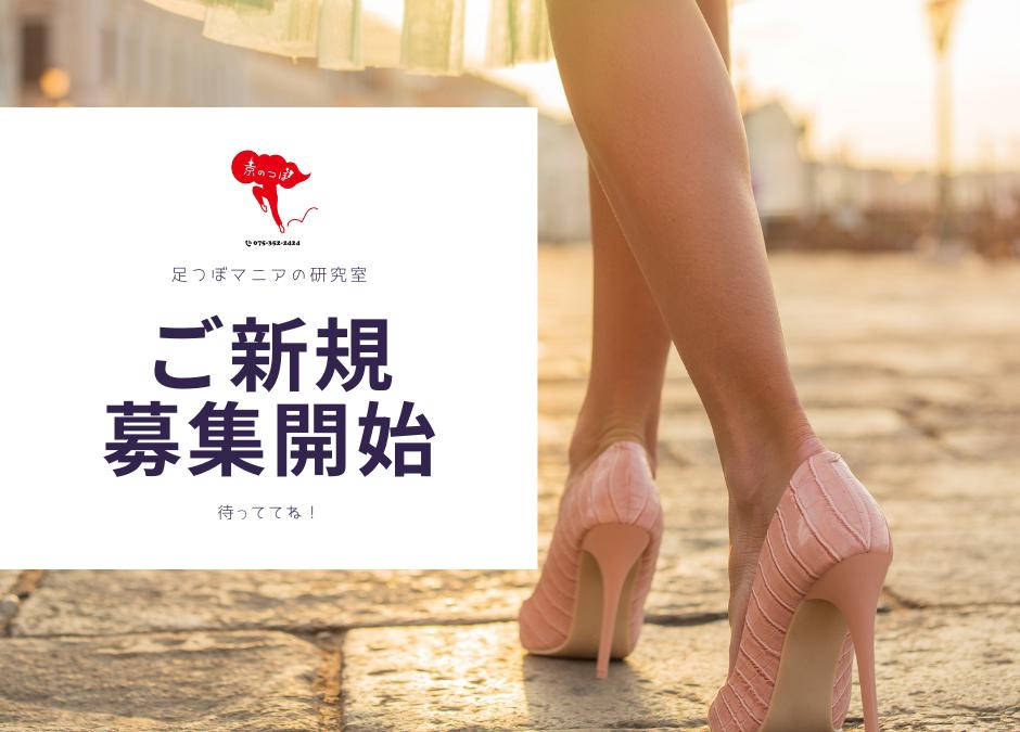 【満員御礼】12月29日/30日限定メニュー