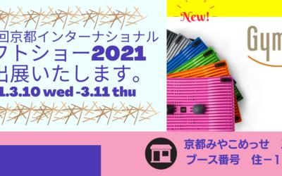 本日3月10日-11日 京都インターナショナルギフトショーに出展します
