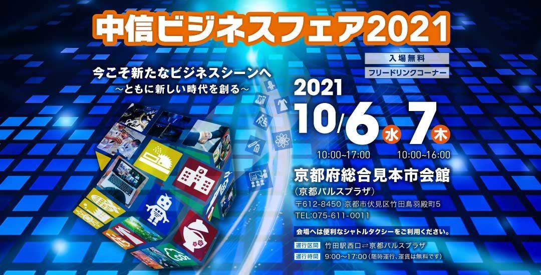 10月6日(水)~7日(木)中信ビジネスフェア2021